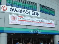 アントニオ小猪木 公式ブログ/東京ドームへ 画像1