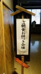 アントニオ小猪木 公式ブログ/朝から餅搗き大会!? 画像1