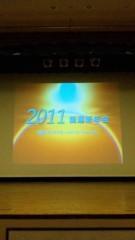 アントニオ小猪木 公式ブログ/2011開運新年会 画像1