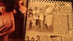 アントニオ小猪木 公式ブログ/ 週刊実話にグラドルと見開きで!? 画像1