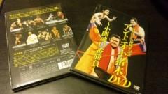 アントニオ小猪木 公式ブログ/アントニオ小猪木DVD発売 画像1