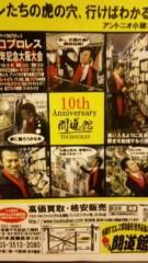 アントニオ小猪木 公式ブログ/闘道館挨拶 画像1