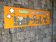 アントニオ小猪木 公式ブログ/沼津ぐるめ街道へ 画像1
