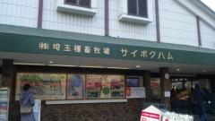 アントニオ小猪木 公式ブログ/埼玉牧場 画像1