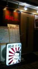 アントニオ小猪木 公式ブログ/船橋の闘魂カフェ 画像1