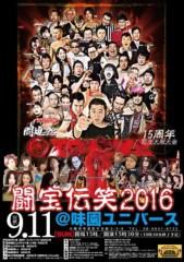 アントニオ小猪木 公式ブログ/西プロ15周年大阪大会告知! 画像1