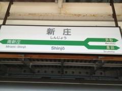 アントニオ小猪木 公式ブログ/新庄駅に到着! 画像1