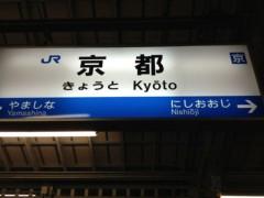 アントニオ小猪木 公式ブログ/京都へ移動 画像1