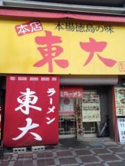 アントニオ小猪木 公式ブログ/徳島の東大ラーメンへ 画像1