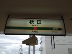 アントニオ小猪木 公式ブログ/新幹線で秋田へ 画像1
