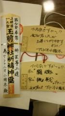 アントニオ小猪木 公式ブログ/玉前神社で絵馬 画像1