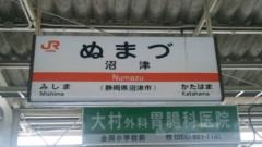 アントニオ小猪木 公式ブログ/静岡は沼津入り! 画像1