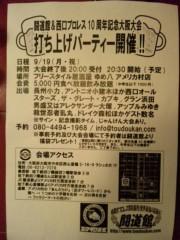 アントニオ小猪木 公式ブログ/関西大会打ち上げ告知 画像1