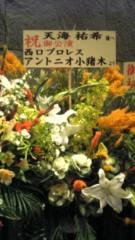 アントニオ小猪木 公式ブログ/お花 画像1