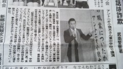 アントニオ小猪木 公式ブログ/新郷新聞に掲載 画像1