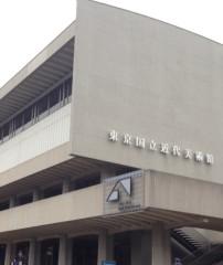 アントニオ小猪木 公式ブログ/東京国立近代美術館へ 画像1