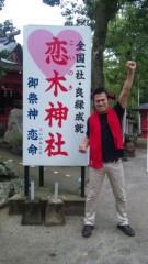 アントニオ小猪木 公式ブログ/恋木神社到着 画像1