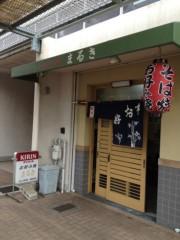 アントニオ小猪木 公式ブログ/神戸お好み焼きまるきへ 画像1