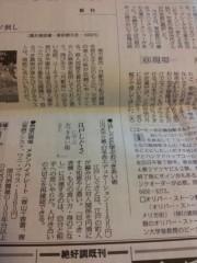 山内あやり 公式ブログ/毎日新聞に掲載されました 画像1