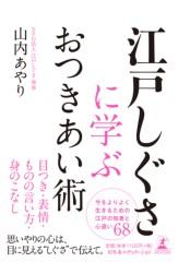 山内あやり プライベート画像 cover_obi