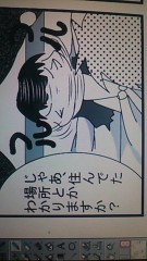 うさの日登美(R JEWEL GIRLS) 公式ブログ/漫画21ページ目「伝わったぁ(*^^*)」   画像1
