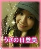 うさの日登美(R JEWEL GIRLS) 公式ブログ/新くんっ 画像2