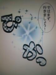 うさの日登美(R JEWEL GIRLS) 公式ブログ/漫画新作続きッ☆ 画像3