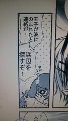うさの日登美(R JEWEL GIRLS) 公式ブログ/漫画8ページ目! 「姫さん待ってちょ( ̄∀ ̄)」 画像1
