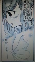 うさの日登美(R JEWEL GIRLS) 公式ブログ/漫画11ページ目 画像1