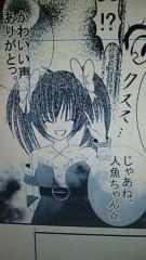 うさの日登美(R JEWEL GIRLS) 公式ブログ/おはよ&漫画26ページ目(*^^*) 画像3