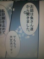 うさの日登美(R JEWEL GIRLS) 公式ブログ/漫画新作続きッ☆ 画像1