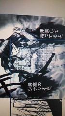 うさの日登美(R JEWEL GIRLS) 公式ブログ/漫画16ページ目「王子きたよーん」 画像2