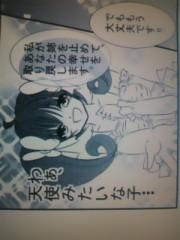 うさの日登美(R JEWEL GIRLS) 公式ブログ/漫画新作続きッ☆ 画像2