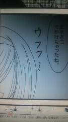 うさの日登美(R JEWEL GIRLS) 公式ブログ/漫画24ページ目☆ 画像1