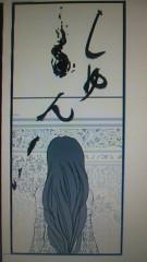 うさの日登美(R JEWEL GIRLS) 公式ブログ/漫画27ページ目♪ 画像1