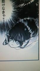 うさの日登美(R JEWEL GIRLS) 公式ブログ/漫画6ページ目 「助けられた王子」 画像1