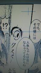 うさの日登美(R JEWEL GIRLS) 公式ブログ/おはよ&漫画26ページ目(*^^*) 画像2