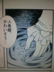うさの日登美(R JEWEL GIRLS) 公式ブログ/続人魚姫物語 画像1