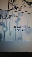 うさの日登美(R JEWEL GIRLS) 公式ブログ/漫画22ページ目☆ 「何が起こったのだ?(゜O゜´)」 画像2