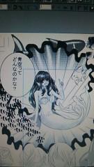 うさの日登美(R JEWEL GIRLS) 公式ブログ/漫画3ページ目完成! 画像3
