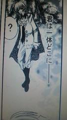 うさの日登美(R JEWEL GIRLS) 公式ブログ/漫画17ページ目! 「王子何頭身なんだろ?」 画像2