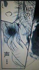 うさの日登美(R JEWEL GIRLS) 公式ブログ/漫画13ページ目! 「やっぱりそうなのねん( ̄∀ ̄)」  画像3