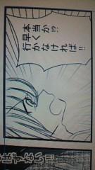 うさの日登美(R JEWEL GIRLS) 公式ブログ/漫画24ページ目☆「隠された真実」  画像1