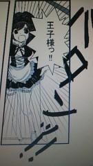 うさの日登美(R JEWEL GIRLS) 公式ブログ/漫画22ページ目☆ 「何が起こったのだ?(゜O゜´)」 画像3