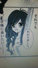 うさの日登美(R JEWEL GIRLS) 公式ブログ/漫画14ページ目! 「取られちゃったぁ(´〜`)」  画像1