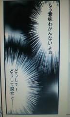 うさの日登美(R JEWEL GIRLS) 公式ブログ/漫画ラスト近いよ! 画像1