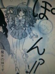 うさの日登美(R JEWEL GIRLS) 公式ブログ/ついに謎の少女の正体が!!! 画像1