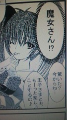 うさの日登美(R JEWEL GIRLS) 公式ブログ/おはよ&漫画26ページ目(*^^*) 画像1