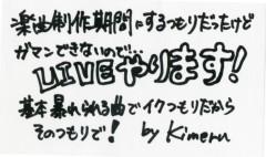 Kimeru 公式ブログ/緊急告知【From Kimeru】 画像1