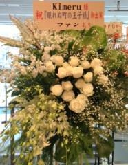 Kimeru 公式ブログ/初日終了! 画像3